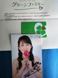 丘みどりちゃんファンクラブ会員証.JPG