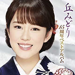 丘みどりちゃん_15周年記念ベスト.jpg