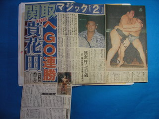 suponichi_19890919_sumo_takahanada.JPG